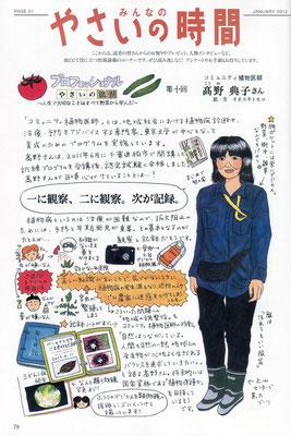 「プロフェッショナル やさいの流儀」趣味の園芸 やさいの時間(NHK出版)2013年1月号