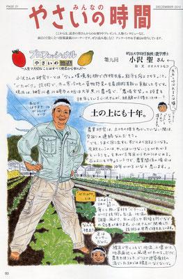 「プロフェッショナル やさいの流儀」趣味の園芸 やさいの時間(NHK出版)2012年12月号