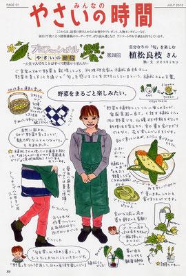 「プロフェッショナル やさいの流儀」趣味の園芸 やさいの時間(NHK出版)2012年7月号