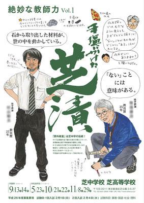芝中学校・芝高等学校ポスター(2014年)