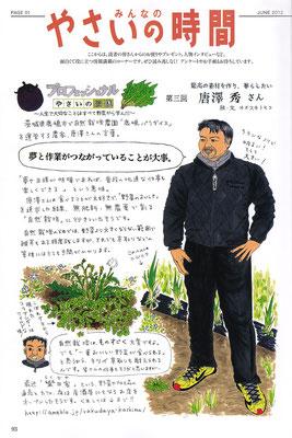 「プロフェッショナル やさいの流儀」趣味の園芸 やさいの時間(NHK出版)2012年6月号