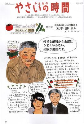 「プロフェッショナル やさいの流儀」趣味の園芸 やさいの時間(NHK出版)2012年5月号