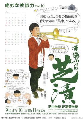 芝中学校・芝高等学校ポスター(2017年)