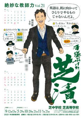芝中学校・芝高等学校ポスター(2020年)
