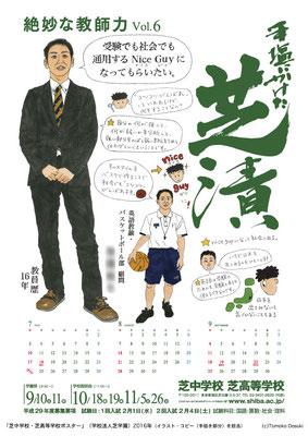芝中学校・芝高等学校ポスター(2016年)