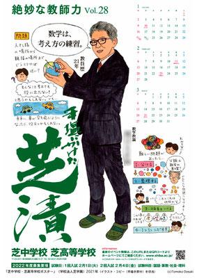 芝中学校・芝高等学校ポスター(2021年)