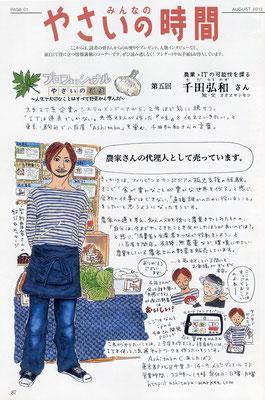 「プロフェッショナル やさいの流儀」趣味の園芸 やさいの時間(NHK出版)2012年8月号