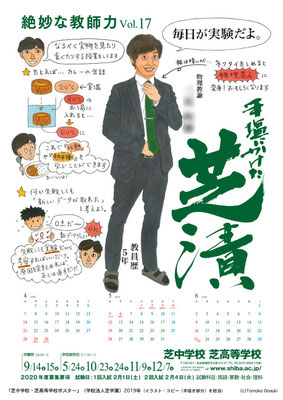 芝中学校・芝高等学校ポスター(2019年)
