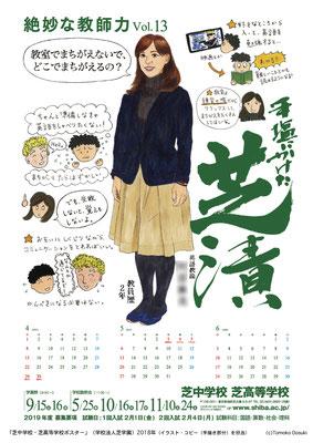 芝中学校・芝高等学校ポスター(2018年)