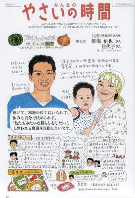 「プロフェッショナル やさいの流儀」趣味の園芸 やさいの時間(NHK出版)2012年10月号