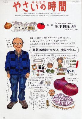 「プロフェッショナル やさいの流儀」趣味の園芸 やさいの時間(NHK出版)2012年4月号