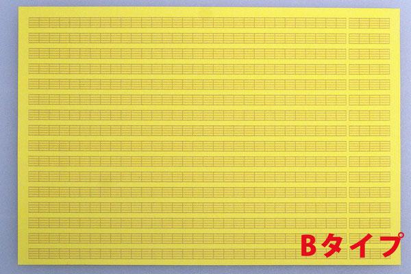 Bタイプ(線状誘導ブロック)