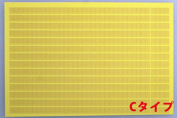 Cタイプ(新ホーム用ブロック)