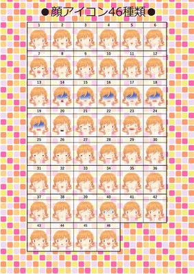 YouTube登録者100人記念で配布した顔アイコン46種類 2018/5