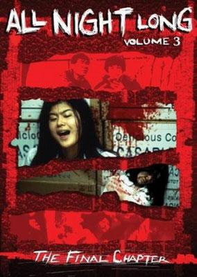 All Night Long 3 (1996/de Katsuya Matsumura)