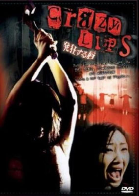 Crazy Lips (1999/de Hirohisa Sasaki)