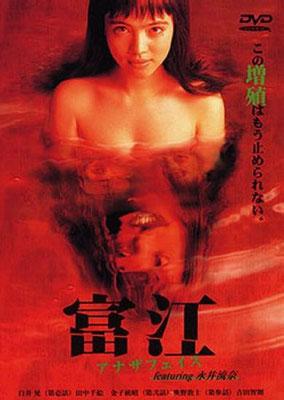 Tomie - Another Face (1999/de Toshirô Inomata)