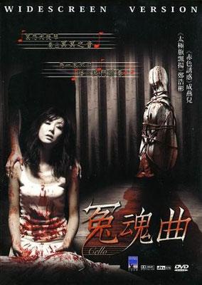 Cello (2005/de Lee Wu-Cheol)