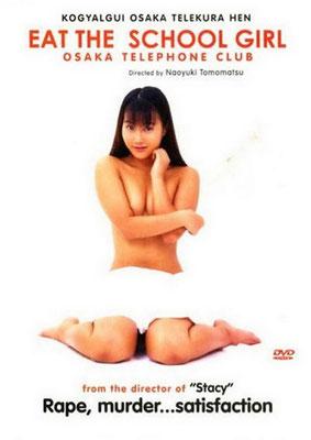 Eat The School Girl - Osaka Téléphone Club (1997/de Naoyuki Tomomatsu)