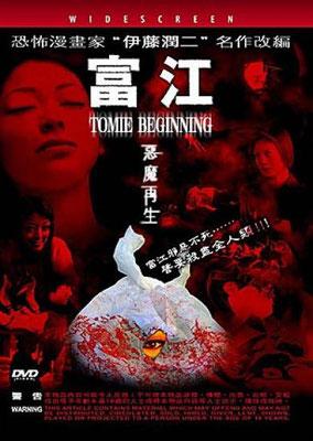 Tomie - Beginning (2005/de Ataru Oikawa)