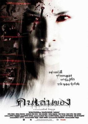 Art Of The Devil (2004/de Ghost Gypsy)