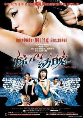 Astonishing (2004/de Herman Yau Lai To)