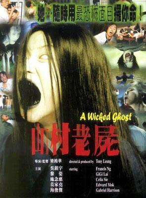 A Wicked Ghost (1999/de Tony Leung Siu Hung)