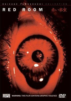 Red Room (1999/de Daisuke Yamanouchi)