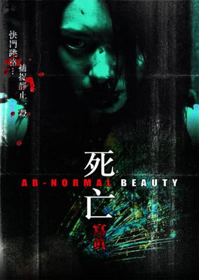 AB - Normal Beauty (2004/de Oxyde Pang)