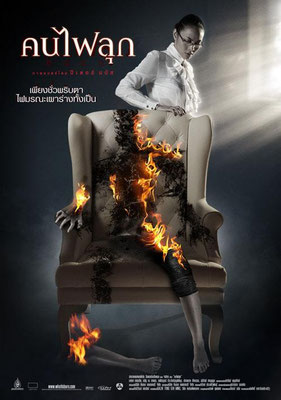 Burn (2008/de Peter Manus)