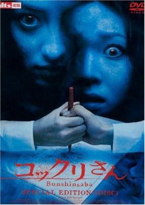 Bunshinsaba (2004/de Ahn Byeong-Gi)