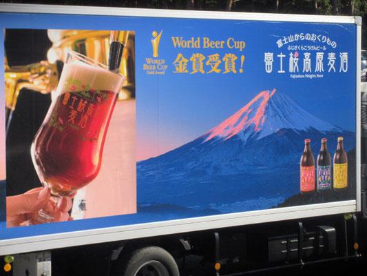 シルバンズ 富士桜高原麦酒で昼食。