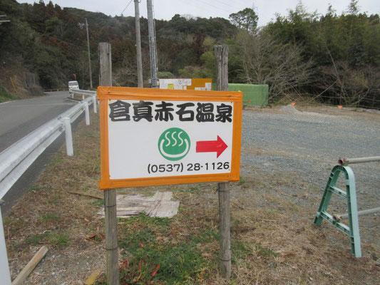掛川を三倉温泉方面へ