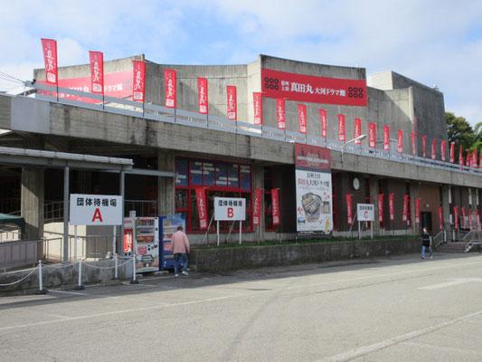 大河ドラマ館は旧上田市民会館をそのまま、、、、。
