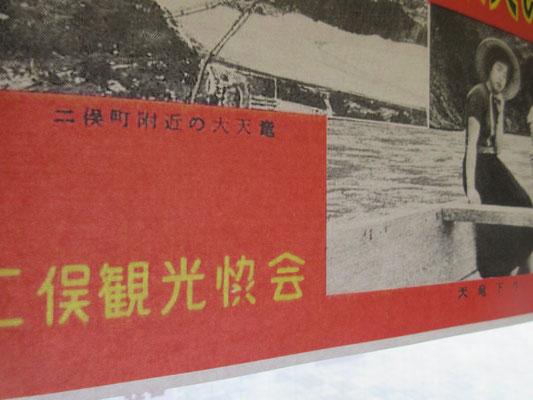 観光協会のポスター、今はない天竜下り。