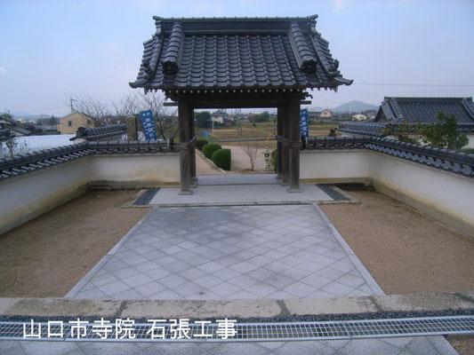 山口市寺院 石張工事