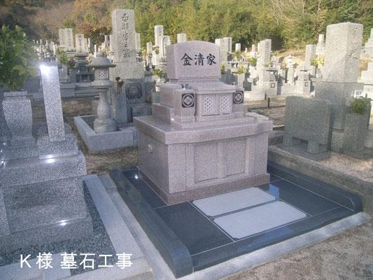 K様 墓石工事
