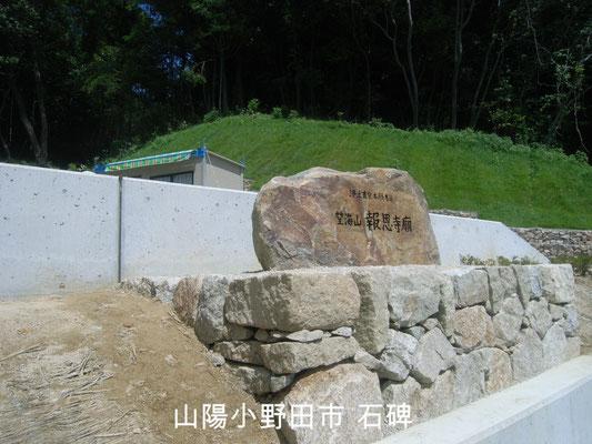 山陽小野田市 石碑