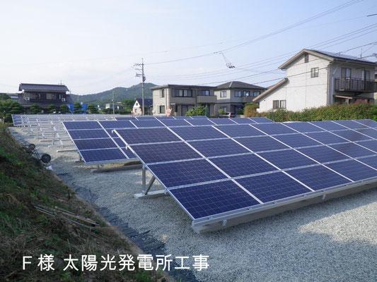 F様 太陽光発電所工事