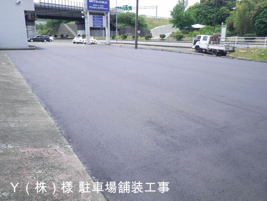 Y(株)様 駐車場舗装工事