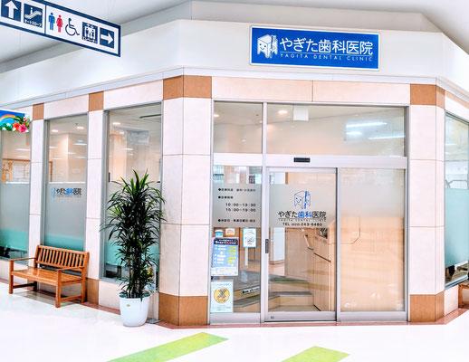 やぎた歯科医院_仙台市太白区の歯医者01