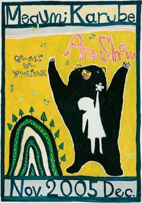 """「ガールズ・ビー・アンビシャス」のポスター The poster of """"Girls Be Ambitious"""""""