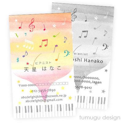 ピアニスト N.Aさま