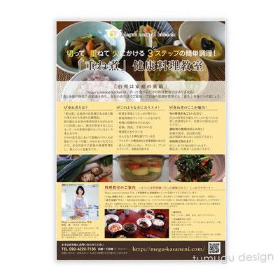 教室案内|Megu's natural kitchen様