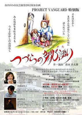 PROJECT VANGUARD 特別版 おけがわ市民芸術祭参加企画 『つづらの郷語り』