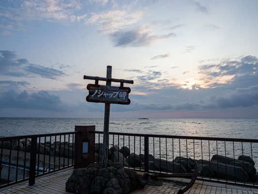 稚内の北端 ノシャップ岬