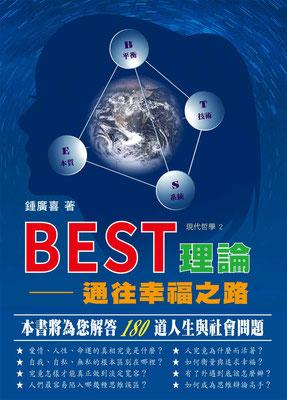 【 BEST理論 】 香港・台湾版