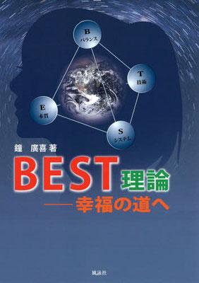 【 BEST理論 】 日本版