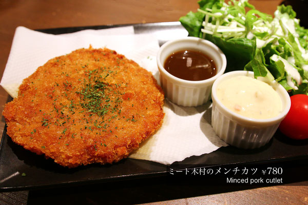 メンチカツ Minced pork cutlet