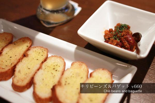チリビーンズ&バゲット Chili beans and baguette